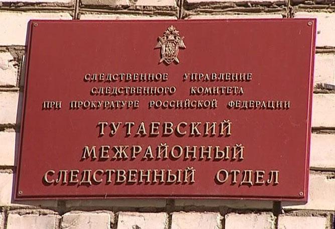 Прекращено дело замглавы Большесельского района