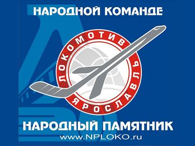 Народный памятник ХК «Локомотив»