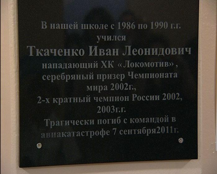 Мемориальная доска в школе в честь Ивана Ткаченко