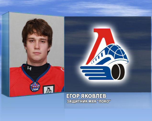 Яковлев - новый игрок «Локомотива»