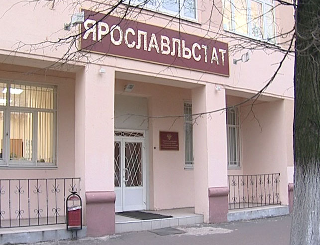 Итоги социально-экономического положения в Ярославле