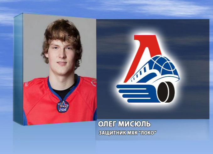 Хейккиля пригласил в сборную защитника ярославского «Локо» Мисюля