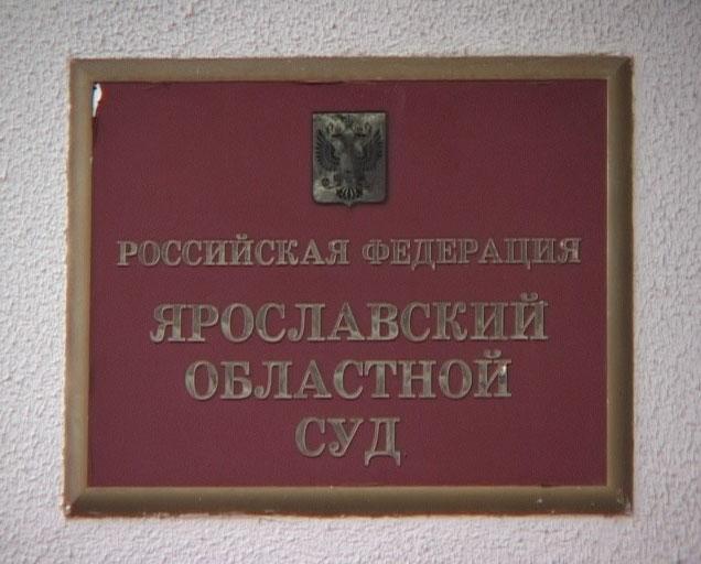 Отменили приговор главе Пошехонского района Николаю Белову