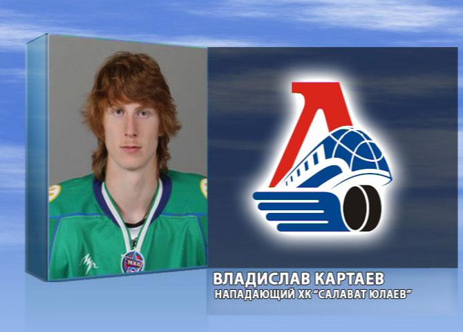 Картаев - новый форвард «Локомотива»
