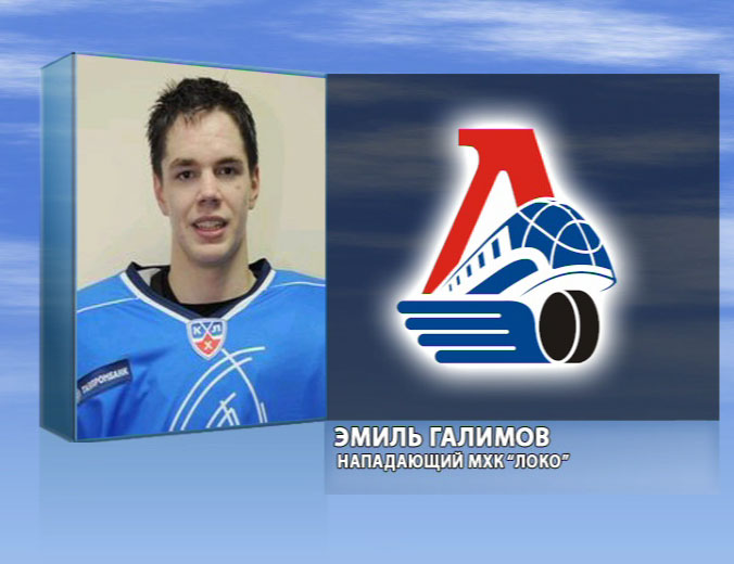 Эмиль Галимов в «Локомотиве»