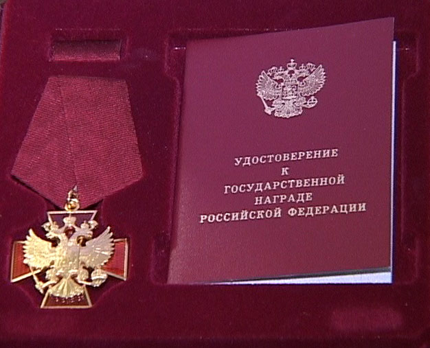 Ярославцам вручили государственные награды РФ