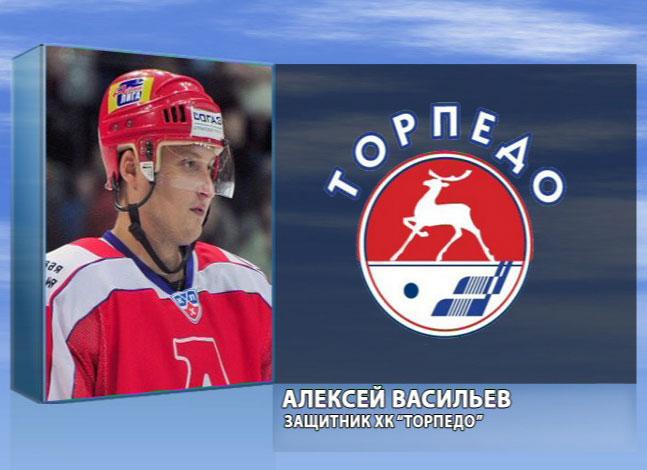 Васильев перешел в команду Нижнего Новгорода «Торпедо»