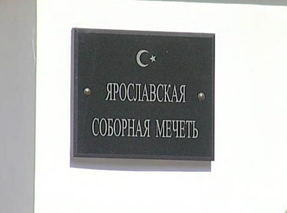 В Ярославле хотят построить вторую мечеть
