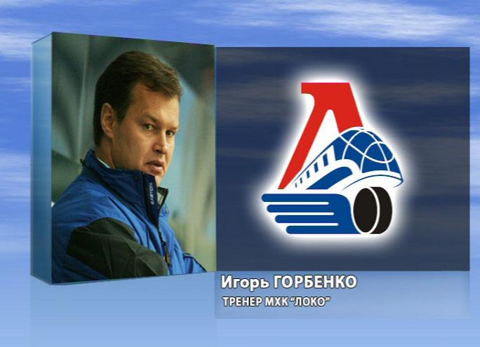 Горбенко о своем переходе в «Локомотив»