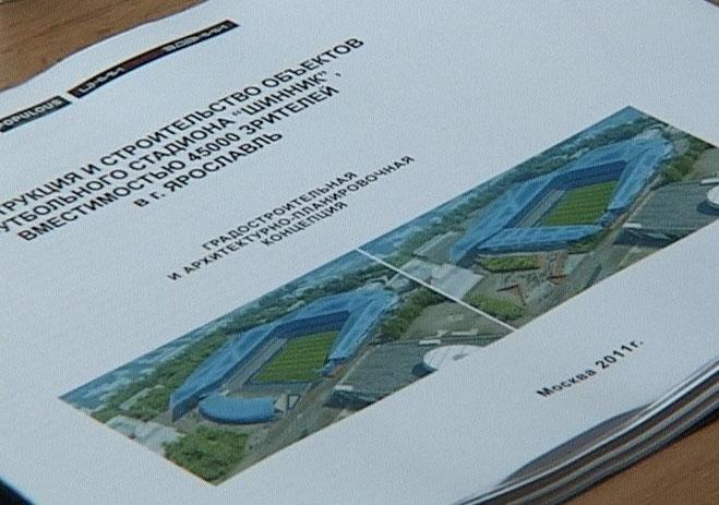 Губернатор утвердил проект футбольного стадиона