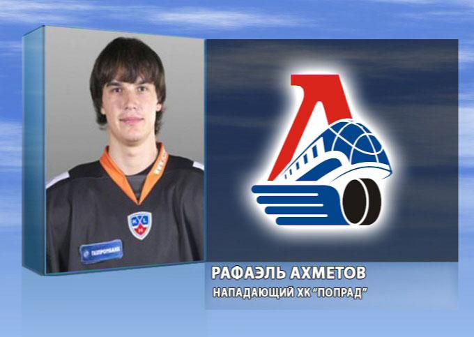 Ахметов возможно пополнит «Локомотив»