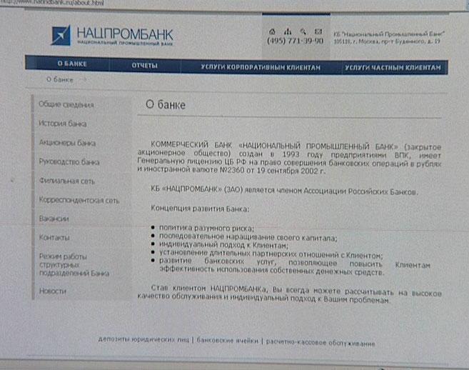 У Нацпромбанка отозвали лицензию