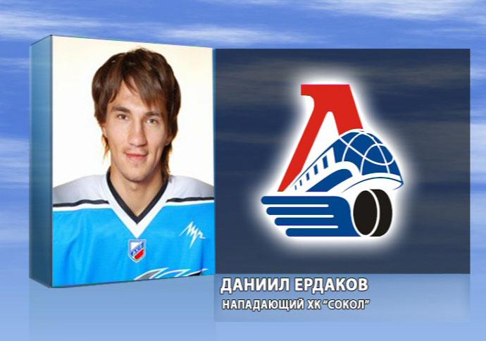 Ердаков выступит за «Локо» в ВХЛ