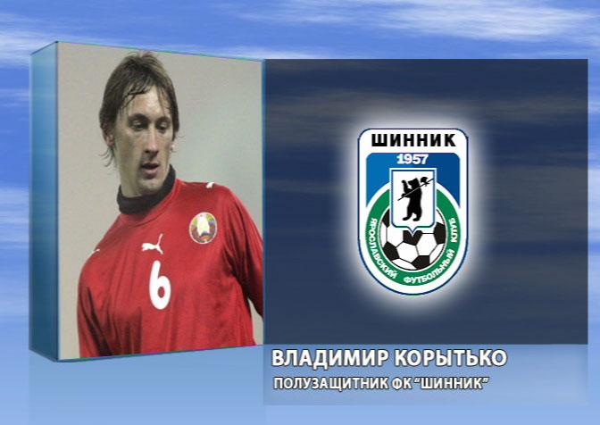 Корытько может перейти в брянское «Динамо»