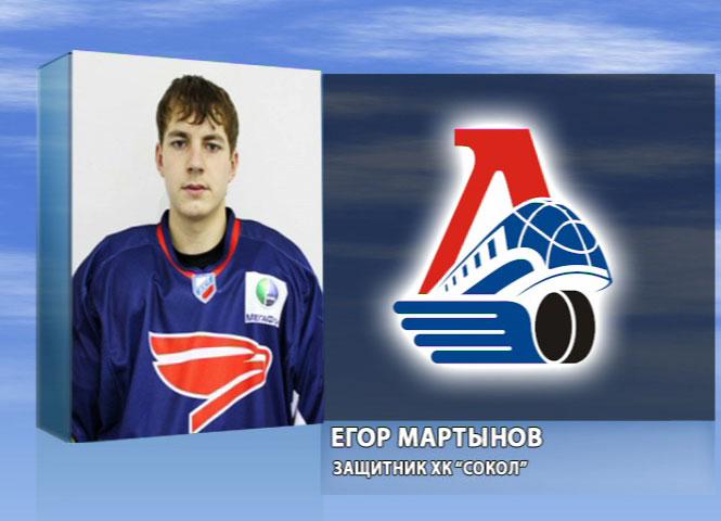 Егор Мартынов - новичок «Локомотива»