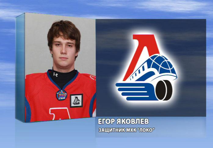 Егор Яковлев - лучший защитник ноября