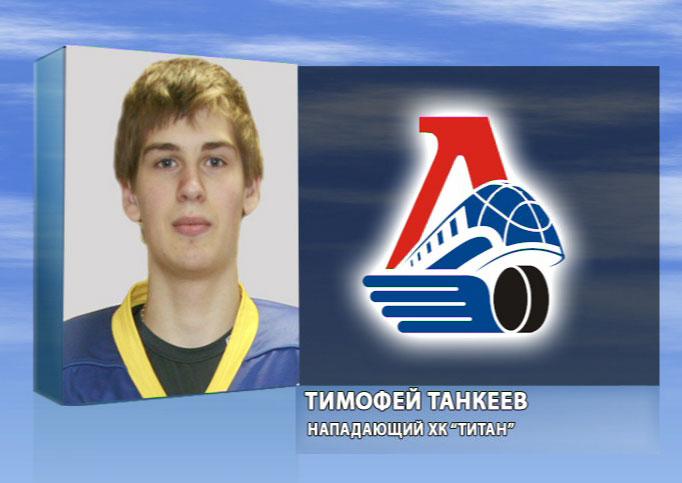Тимофей Танкеев может стать нападающим «Локомотива»