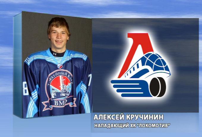 Кручинин решил играть за «Локомотив»