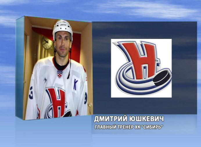 Юшкевич стал главным тренером «Сибири»