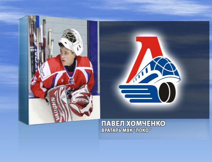 Хомченко и Коледов вызваны в юниорскую сборную России
