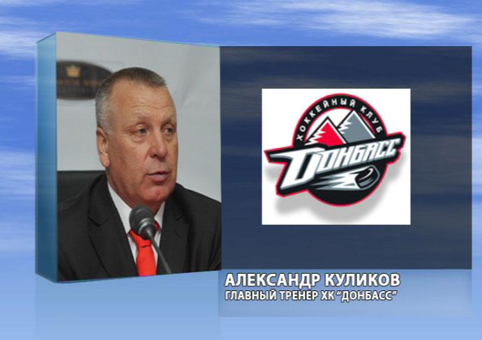 Александр Куликов о предстоящей игре