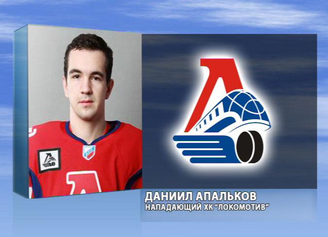 Апальков - ассистент капитана на Чемпионате Мира в Канаде