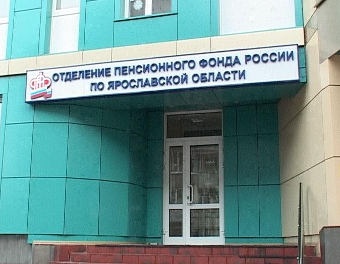 Работа Пенсионного фонда за 2011 год