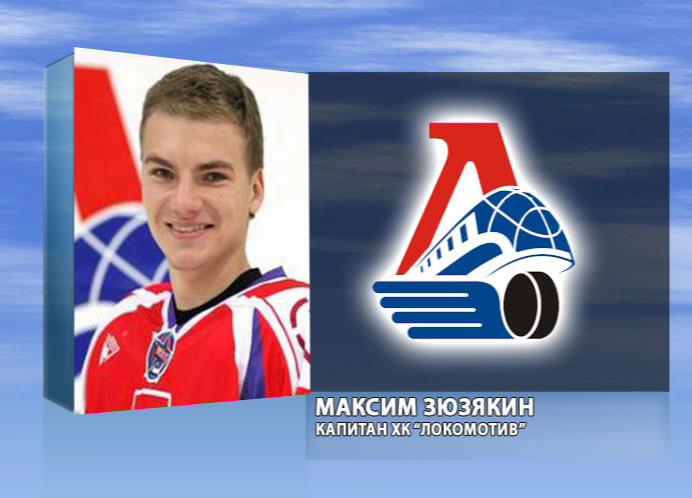 Зюзякин стал «Надеждой Лиги»