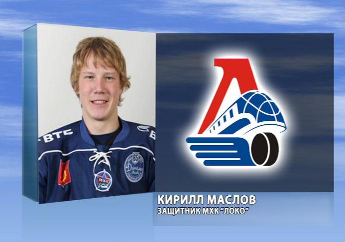 Кирилл Маслов - новичок «Локо»