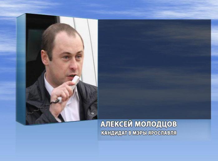 Алексей Молодцов - кандидат в мэры