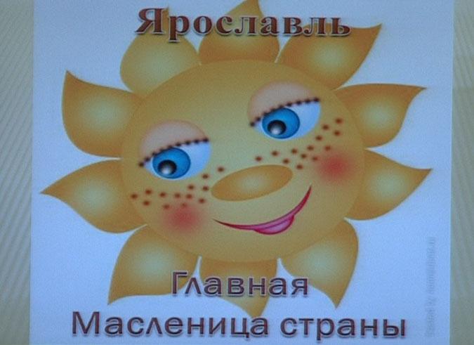 Как пройдет Масленица в 2012 году