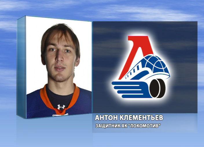 Антон Клементьев заявлен в «Локомотиве»