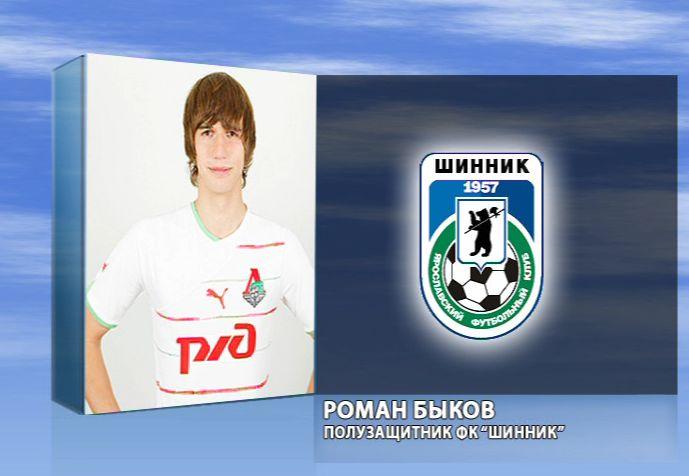 Роман Быков поделился мнением о своей новой команде