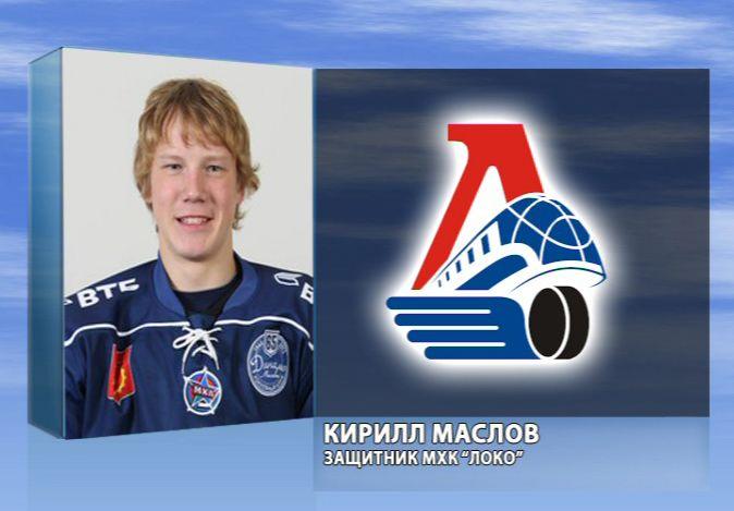 Кирилл Маслов в юниорской сборной России