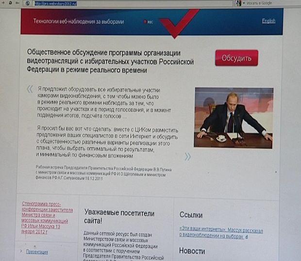 Сайт для Оn-line просмотра выборов