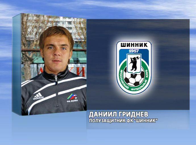 Даниил Гриднев в «Шиннике»