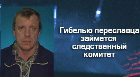Проверка по факту гибели Валерия Лакеева