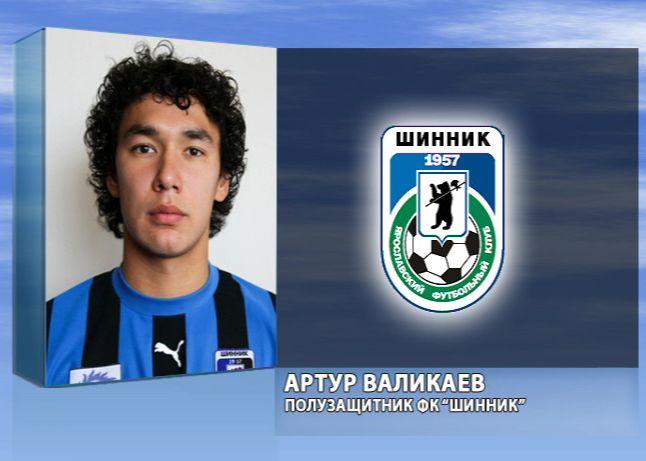Артур Валикаев - новичок «Шинника»