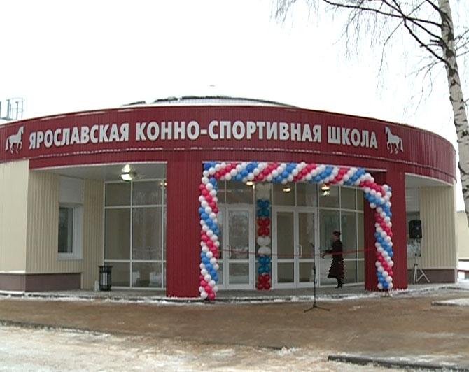 Новое здание конно-спортивной школы
