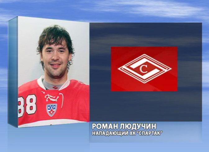 Людучин может оказаться в «Локомотиве»