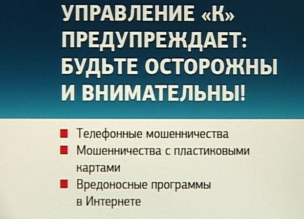 Профилактика правонарушений в Интернете