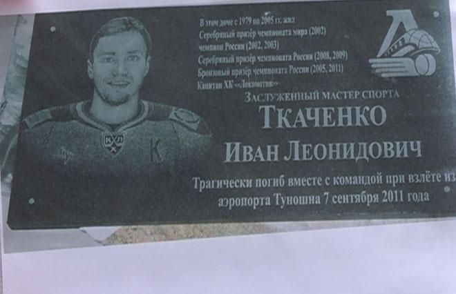 Мемориальная доска памяти Ивана Ткаченко