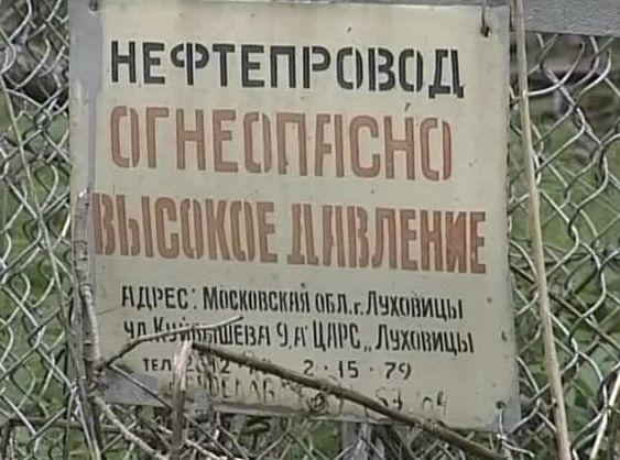 Розлив нефтепродуктов под Ярославлем
