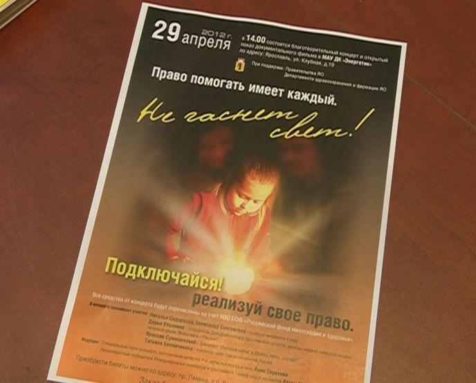 Благотворительный концерт в поддержку больных муковисцидозом