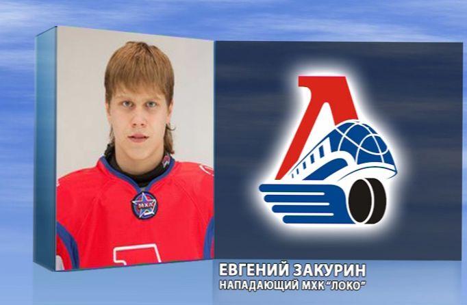 Евгений Закурин забил за сборную