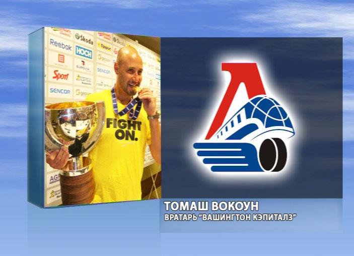 Томаш Вокоун в «Локомотиве»