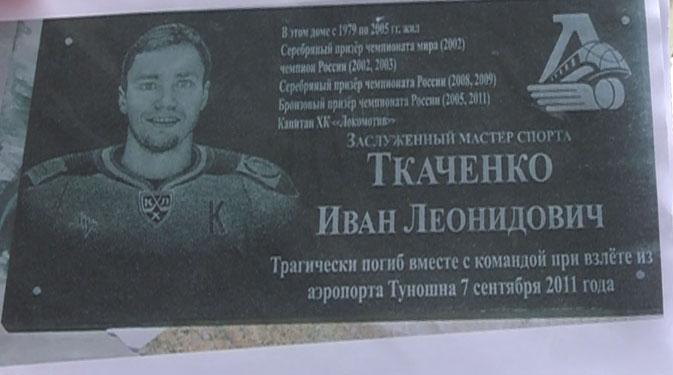 Мемориал памяти Ивана Ткаченко
