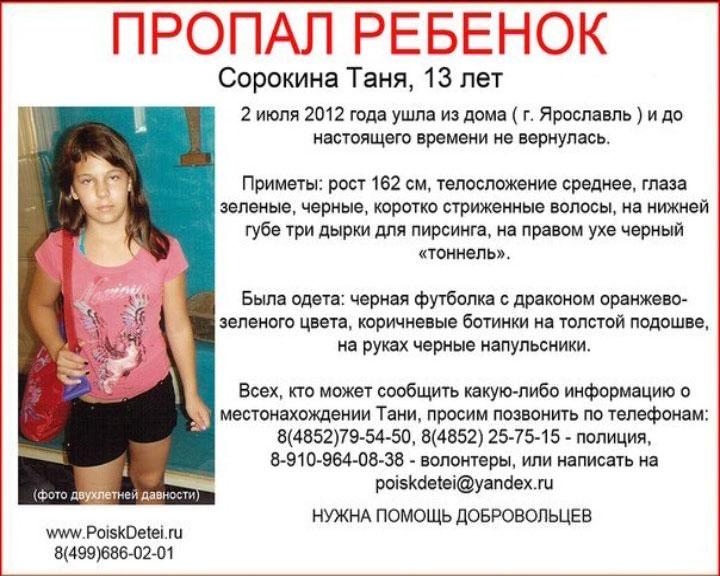 Найдены 2-е пропавших подростка