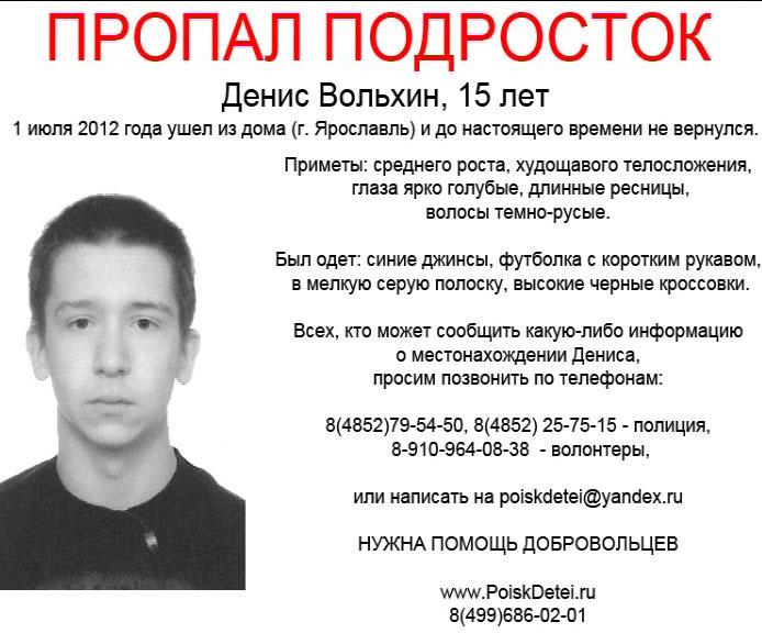 Найдены все подростки пропавшие 2-го июля