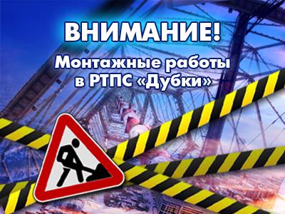 Монтажные работы в РТПС «Дубки»
